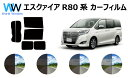 エスクァイア (ESQUIRE) (80系 ZRR80G / ZRR80W / ZWR80G / Z...