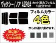 ノア ヴォクシー ( NOAH VOXY ) R6# 60系 カット済みカーフィルム リアセット スモークフィルム 車 窓 日よけ UVカット (99%) カット済み カーフィルム ( カットフィルム リヤセット リヤーセット リアーセット )