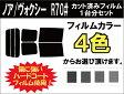 ノア ヴォクシー ( NOAH VOXY ) R7# 70系 カット済みカーフィルム リアセット スモークフィルム 車 窓 日よけ UVカット (99%) カット済み カーフィルム ( カットフィルム リヤセット リヤーセット リアーセット )