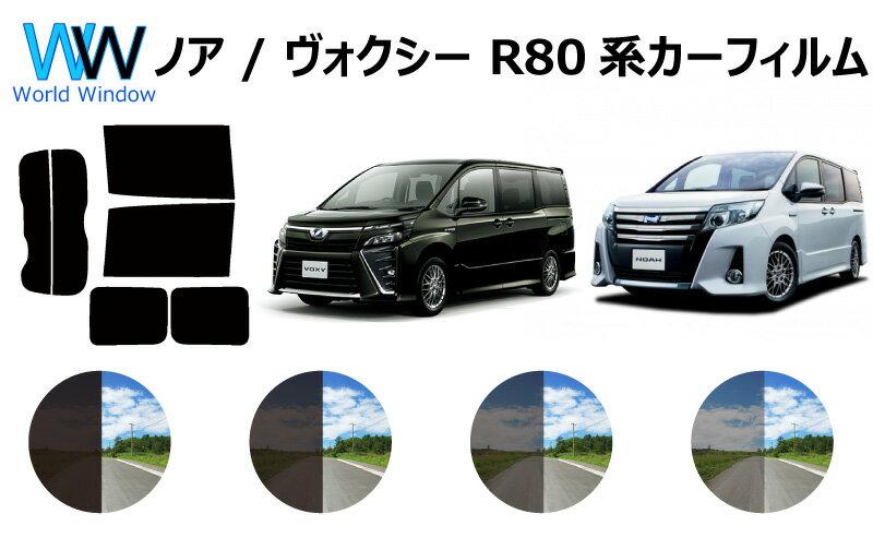 日除け用品, カーフィルム  ( NOAH VOXY ) (80 ZRR80G ZRR80W ZWR80G ZRR85G ZRR85W) UV (99) ( )