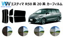 エスティマ R50系 (GSR50W/GSR55W/ACR50W/ACR55W/AHR20W(ハイ...