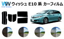 ウィッシュ E1# (ANE10G/ANE11W/ZNE10G/ZNE14G)カット済みカ...