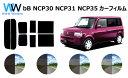 bB NCP3# 30系 (NCP30/NCP31/NCP35) カット済みカーフィルム ...