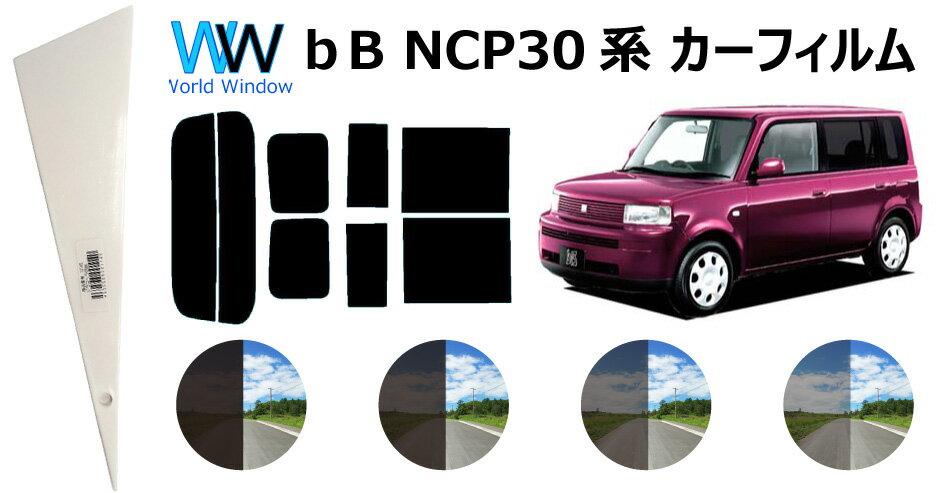 日除け用品, カーフィルム 66mm bB 30 (NCP30NCP31NCP35) UV (99) ( )
