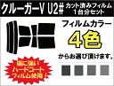 クルーガーV U2# カット済みカーフィルム リアセット ス...