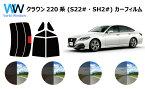 トヨタ クラウン ARS220 / GWS224 / AZSH20 / AZSH21 (210系 E21#) 5ドア カット済みカーフィルム リアセット スモークフィルム 車 窓 日よけ UVカット (99%) カット済み カーフィルム