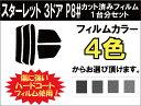 スターレット 3ドア P8# カット済みカーフィルム リアセット ...