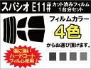 スパシオ E11# カット済みカーフィルム リアセット スモーク...