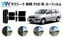 サクシード (P50系 NLP51V/NCP51V・55V・58G・59G) カット済...