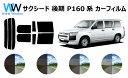 サクシード (P160系 NCP160V・NCP165V) カット済みカーフィル...