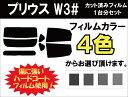プリウス W3# 30系 カット済みカーフィルム リアセット スモークフィルム 車 窓 日よけ UVカット (99%) カット済み カーフィルム ( リヤセット リヤーセット リアーセット )