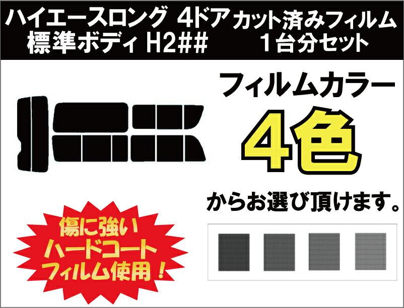 ハイエースロング 4ドア 標準ボディ H2## (200系 1〜3型) カット済みカーフィルム リアセット スモークフィルム 車 窓 日よけ 日差しよけ UVカット (99%) カット済み カーフィルム ( カットフィルム リヤセット) 車検対応画像