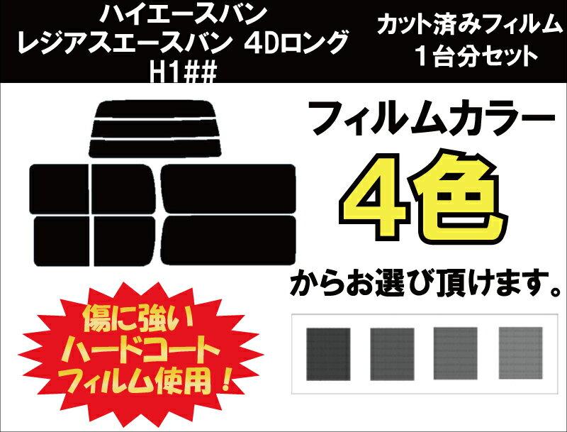 日除け用品, カーフィルム  4D H1 UV (99) ( )
