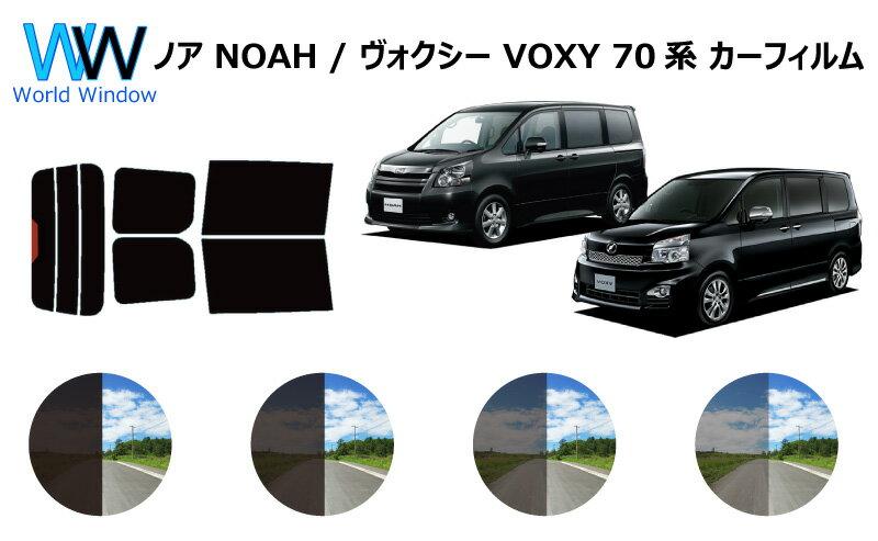 日除け用品, カーフィルム  ( NOAH VOXY ) R7 70 (ZRR70G70W75G75W) UV (99) ( )