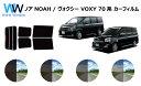 ノア ヴォクシー ( NOAH VOXY ) R7# 70系 (ZRR70G/70W/75G/75...