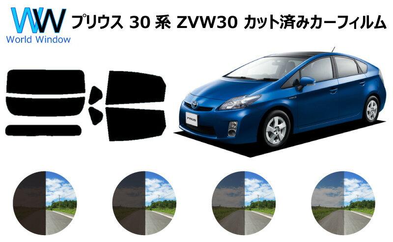 プリウス W3# 30系 カット済みカーフィルム リアセット スモークフィルム 車 窓 日よけ UVカット (99%) カット済み カーフィルム ( カットフィルム リヤセット) 車検対応画像