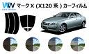 マークX X12# カット済みカーフィルム リアセット スモークフ...
