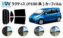 ラクティス P100系 カット済みカーフィルム リアセット スモ...