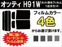 オッティ H91W カット済みカーフィルム リアセット スモー...
