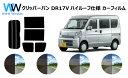 NV100クリッパー バン DR17V ハイルーフ用 カット済みカーフィルム リアセット スモークフィルム 車 窓 ...