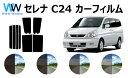 セレナワゴン 5ドア C24 (VNC24/VC24/PNC24/PC24/TNC24/TC24/...