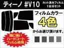 ティーノ V10 カット済みカーフィルム リアセット スモークフ...