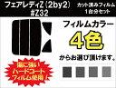 フェアレディZ ( 2by2 ) Z32 カット済みカーフィルム リアセット スモークフィルム 車 窓 日よけ 日差しよけ UVカット (99%) カット済み カーフィルム ( カットフィルム リヤセット リヤーセット リアーセット )