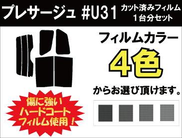 プレサージュ U31 カット済みカーフィルム リアセット スモークフィルム 車 窓 日よけ 日差しよけ UVカット (99%) カット済み カーフィルム ( カットフィルム リヤセット リヤーセット リアーセット )
