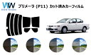 プリメーラ P11 カット済みカーフィルム リアセット スモーク...