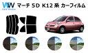 マーチ 5ドア #K12 カット済みカーフィルム リアセット スモ...