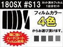 180SX #S13 カット済みカーフィルム リアセット スモークフィ...