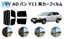 ADバン #Y11 カット済みカーフィルム リアセット スモ...