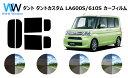 タント / タントカスタム LA600S / LA610S カット済みカー...