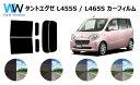 タントエグゼ カット済みカーフィルム L455S / 465S リアセ...