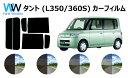 タント L350/L360 カット済みカーフィルム リアセット スモー...