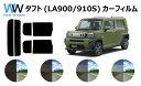 ダイハツ タフト (LA900S/LA910S) 車種別 カット済みカーフィ...