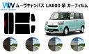 ムーヴキャンバス LA810S グレードX カット済みカーフィルム...