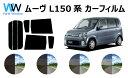 ムーヴ L150S L152S L160S カット済みカーフィルム リアセッ...