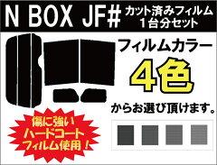N-BOX ( N BOX エヌボックス ) JF1 JF2 カット済みカーフィルム リアセット スモークフィルム 車 窓 日よけ UVカット (99%) カット済み カーフィルム ( カットフィルム リヤセット リヤーセット リアーセット )