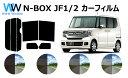 N-BOX ( N BOX NBOX エヌボックス ) JF1 JF2 カット済みカー...