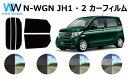 ホンダ N-WGN (N WGN エヌワゴン) JH1/JH2 カット済みカーフ...