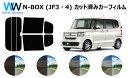 N-BOX JF3・4 カット済みカーフィルム リアセット スモークフ...