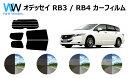 オデッセイ カット済みカーフィルム RB3・4 リアセット ス...