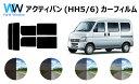 アクティバン HH5 HH6 カット済みカーフィルム リアセット ス...
