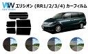 エリシオン RR# カット済みカーフィルム リアセット スモ...