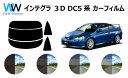 インテグラ 3D カット済みカーフィルム DC5 リアセット ス...