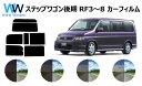 ステップワゴン後期 カット済みカーフィルム RF3〜8 (RF3/R...
