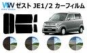 ゼスト カット済みカーフィルム JE# (JE1/JE2) リアセット ...