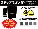 ステップワゴン RP1 Gグレード カット済みカーフィルム ...