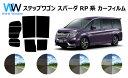 ステップワゴン RP カット済みカーフィルム リアセット スモ...